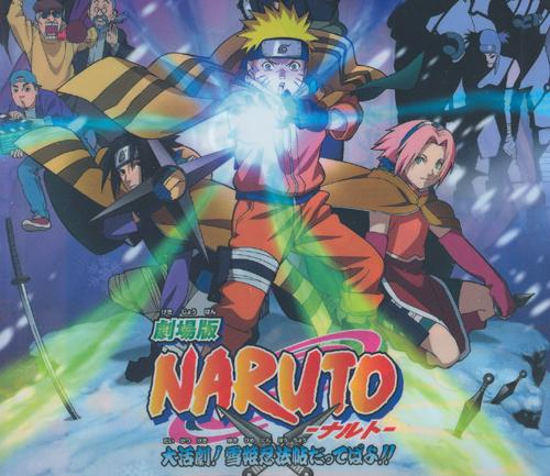 Naruto Movie 1