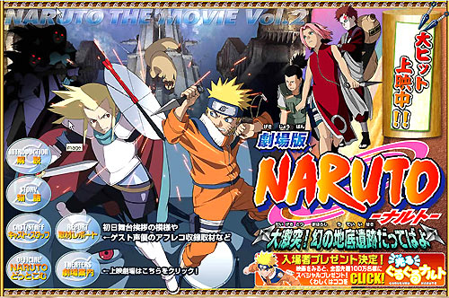 Naruto Movie 2